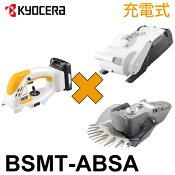 リョービ充電式芝生メンテナンス3点セットBSMT-ABSAスーパーマルチツールBSMT-1800/AB01/SA01