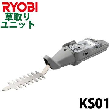 リョービ 草取りユニット KS01 スーパーマルチツール SMT-2000/BSMT-1800
