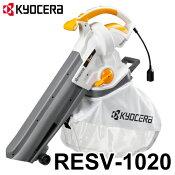 リョービ/RYOBIブロワバキュームRESV-1020風量・風速2段階切替1台2役(ブロワ・集塵)