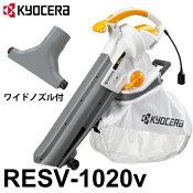 リョービ/RYOBIワイドノズル付ブロワバキュームRESV-1020V風量・風速無段階調節1台2役(ブロワ・集塵)