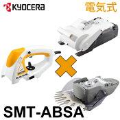 リョービ電気式芝生メンテナンス3点セットSMT-ABSAスーパーマルチツールSMT-2000/AB01/SA01
