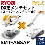 リョービ電気式DX芝生メンテナンス4点セットSMT-ABSAPスーパーマルチツールSMT-2000/AB01/SA01/6078287