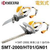 リョービ電気式剪定セット(ヘッジトリマ+のこぎり)SMT-HTGNスーパーマルチツールSMT-2000/HT01/GN01
