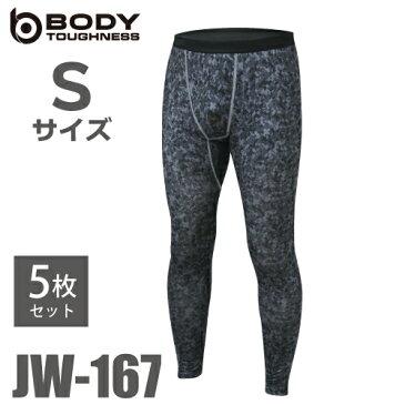 おたふく手袋 パワーストレッチ ロングタイツ (5枚セット) JW-167 迷彩色 Sサイズ 裏起毛 パンツ