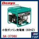 デンヨー 発電機 ガソリンエンジン GA-3706U