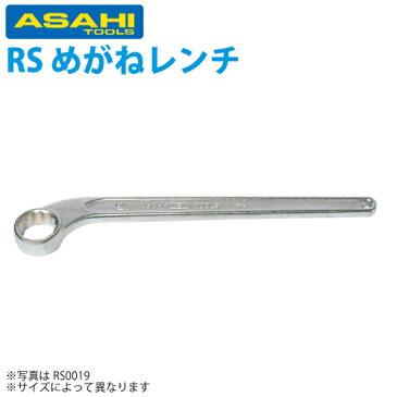 旭金属工業 片口メガネレンチ 26mm RS0026