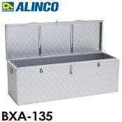 アルインコ(法人様限定)万能アルミBOXBXA135Kトラックの荷台にもぴったり!