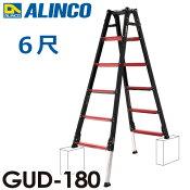 アルインコ/ALINCO上部操作型伸縮脚付きはしご兼用脚立GUD-1806尺
