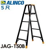 アルインコ軽量専用脚立JAG-150B(ジャガーシリーズ)5尺天板高さ142cm踏ざん55mmブラック脚立