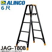 アルインコ軽量専用脚立JAG-180B(ジャガーシリーズ)6尺天板高さ171.8cm踏ざん55mmブラック脚立