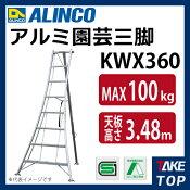 アルインコ/ALINCOアルミ園芸三脚KWX360天板高さ:3.48m最大使用質量:100kg