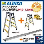 アルインコ滑り止めテープ付きはしご兼用脚立PRS-120NS(2台)+VSS-360H(1台)お得な3点セット!