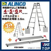 アルインコPRW-FX伸縮脚付はしご兼用脚立4・5・6尺いずれか2台+VSS-360H1枚3点セット!