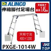 アルインコ伸縮脚付足場台PXGE1014W天板長さ:400mm天板高さ:1.01〜1.45