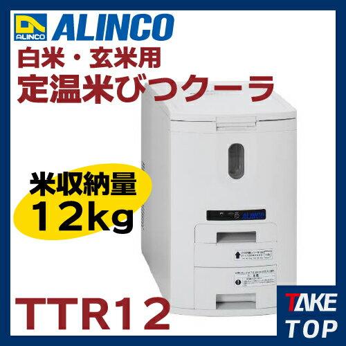アルインコ 白米・玄米用 定温米びつクーラー 12kg用 TTR12:機械と工具のテイクトップ