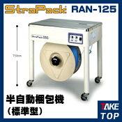 ストラパックマルチユース半自動梱包機RAN-125