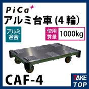 Pica/ピカ・コーポレイションアルミ台車CAF-4積載質量:1ton4輪タイプ