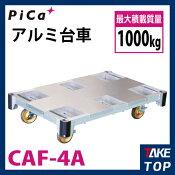 Pica/ピカ・コーポレイションアルミ台車CAF-4A積載質量:1ton4輪タイプ