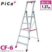 ピカ/Pica上わく付き踏台CF-6最大使用質量:120kg段数:6