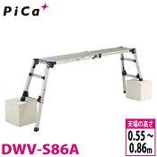 ピカ/Pica四脚アジャスト式足場台DWV-S86A最大使用質量:100kg天場高さ:0.86m