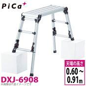 ピカ/Pica四脚アジャスト式足場台(上部操作タイプ)DXJ-6908最大使用質量:100kg天板高さ:0.60〜0.91m60周年セール5月末日まで
