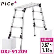 ピカ/Pica四脚アジャスト式足場台(上部操作タイプ)DXJ-91209最大使用質量:100kg天板高さ:0.87〜1.18m60周年セール5月末日まで