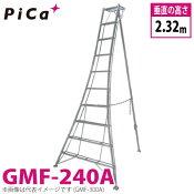 ピカ/Pica三脚脚立GMF-240A最大使用質量:100kg垂直高さ:2.32m