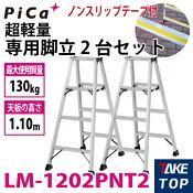 ピカ/Pica「便軽・BENKEI」軽量専用脚立2台セットLM-120ノンスリップテープ付(PNT-253Y×2個)