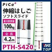 ピカ/Pica伸縮はしごPTH-S420最大使用質量:100kg全長:4.20mソフトスライドタイプ60周年記念セール5月末日まで