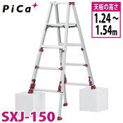 ピカ/Pica四脚アジャスト式専用脚立(上部操作タイプ)SXJ-150最大使用質量:100kg天板高さ:1.24〜1.54m60周年セール5月末日まで