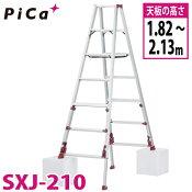 ピカ/Pica四脚アジャスト式専用脚立(上部操作タイプ)SXJ-210最大使用質量:100kg天板高さ:1.82〜2.13m60周年セール5月末日まで
