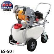工進エンジン動噴タンク・キャリー一体型シングルピストン式50L2サイクルエンジンES-50T