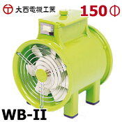 大西電機工業高性能ポータブルファンワーカービー2AC100Vφ150超小型軽量パワフルWB-2