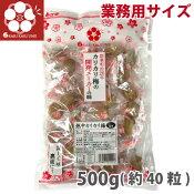 赤城フーズ熱中カリカリ梅業務用1袋×50粒元祖カリカリ梅国産梅を使用