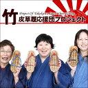 地元産の竹皮と藁を使い日本伝統の技で編み上げた国産竹皮草履B級品見た目と履き心地は劣りますが使えます竹皮草履応援団プロジェクト竹皮草履(ぞうり)