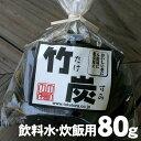 【炊飯、飲料水用】最高級土窯づくりの竹炭(平炭) 80g