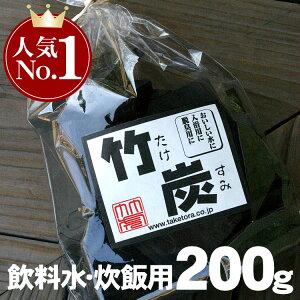 国産 日本製竹炭でおいしいお水!ご飯もふっくら炊けます!【飲料水、炊飯用】水道水の浄水、お...