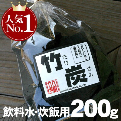 【飲料水、炊飯用】最高級土窯づくりの竹炭(平炭)200g