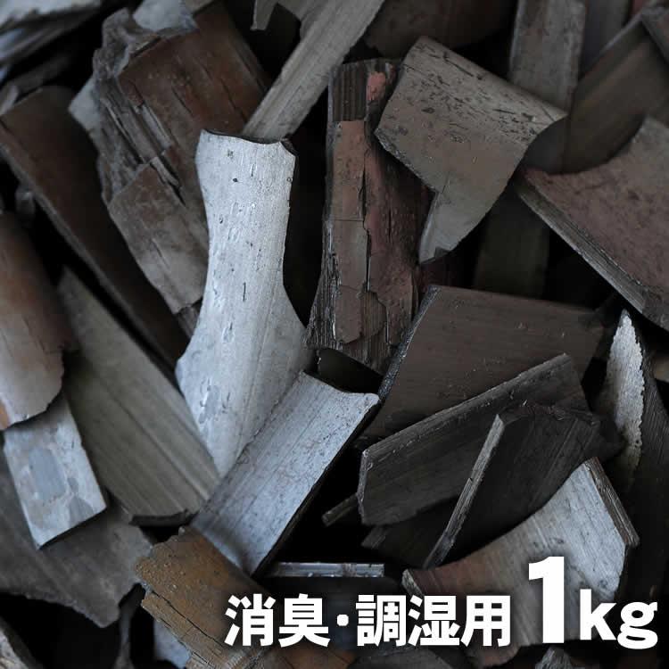 竹虎『消臭・調湿用 土窯づくりの竹炭(バラ)1kg/3畳用』