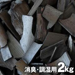 お部屋の消臭剤、脱臭剤、除湿剤に使える竹炭竹炭パワーで空気スッキリ!お部屋の消臭剤、脱臭...