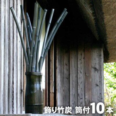 飾り竹炭(丸竹)孟宗筒付10本入り