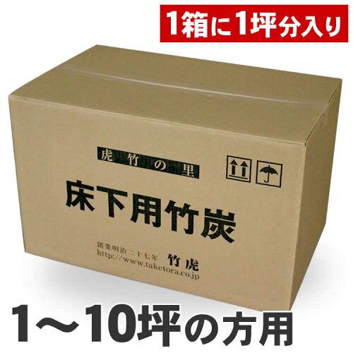 国産竹炭住宅床下用消臭・調湿竹炭(1箱1坪分)1〜5坪分