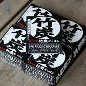 【送料無料!定期購入】国産・日本製アトピー体質の自分と家族のために作りました敏感肌、乾燥肌にも優しく竹炭パワーでしっとり洗いあげます虎竹の里 竹炭石鹸(100g)5個セット