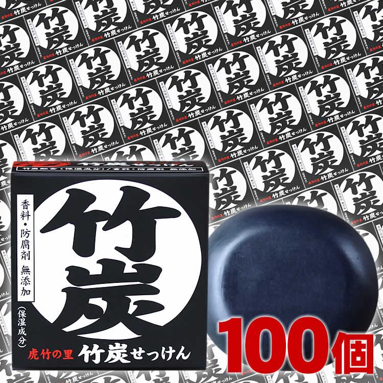 国産・日本製アトピー体質の自分と家族のために作りました敏感肌、乾燥肌にも優しく竹炭パワーでしっとり洗いあげます虎竹の里 竹炭石鹸(100g)100個セット【smtb-KD】:虎斑竹専門店 竹虎