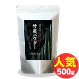 創業明治27年日本の竹専門メーカー竹虎竹炭パウダー(15ミクロン)500g四国産孟宗竹使用、無味無臭の食品添加用竹炭微粉末でデトックス♪