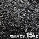 埋炭用竹炭(炭素埋設)15kg