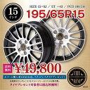THE RIM 15インチ スタッドレスタイヤ付き 195/65R15