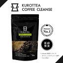 チャコールコーヒー ダイエットコーヒー 【医師推奨】 KUROTTEA COFFEE CLEANSE 100g 33日分(クロッティーコーヒークレンズ)チャコール コーヒー 置き換えダイエット クレンズ ダイエット チャコールクレンズ 乳酸菌 炭 MCTオイル 3種の炭 YouTubeで話題・・・