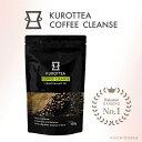 【公式】クロッティー コーヒー クレンズ 「 KUROTTEA COFFEE CLEANSE 」 チャコールコーヒー 100g ダイエットコーヒー MCTオイル チャコール 置き換えダイエット ダイエット チャコールクレンズ 乳酸菌 炭 MCTオイル 3種の炭