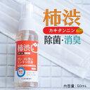 柿渋 除菌 & 消臭 マスク スプレー 50ml 武内製薬